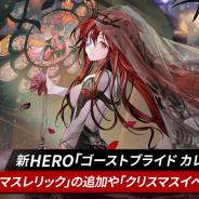 NGELGAMES、『ヒーローカンターレ』に新HERO「ゴーストブライド カレン」参戦! クリスマスイベントも開催