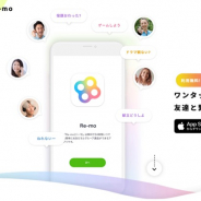 ドワンゴ、無料おしゃべりアプリ『Re-mo』を配信開始 最大9人でグループ通話も可能
