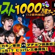 AbemaTV、ゲーム専門チャンネル「ウルトラゲームス」開設記念に特別番組「モンスト 1,000 万個オーブ(12 億円相 当)山分け!」の放送が決定