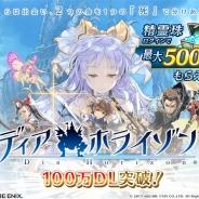 スクエニ、『ディアホライゾン』が100万DL突破! 9月4日より最大500個の精霊珠をプレゼントする記念キャンペーンを開催