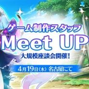 エイチーム、大規模座談会「ゲーム制作スタッフMeet UP」を4月19日に開催…オフィスツアーや社員交流も用意されたゲームクリエイターの為の交流会