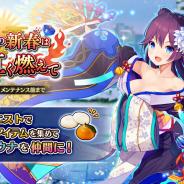 DMM GAMES、『Gemini Seed』で期間限定イベント「極東の新春は紅く燃えて」を開催!
