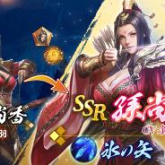 YOOZOO GAMES、計策コレクションRPG『三十六計M』でお盆祭りイベントを開催!