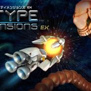 Tozai Games、『R-Type Dimensions EX』のiOS版を配信開始! シューティングゲームの金字塔が蘇る