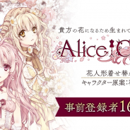 DMM GAMES、『Alice Closet』事前登録者が16万人を達成! アイコン着せ替えキャンペーンを実施