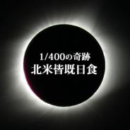 ピクセラ、皆既日食の映像を配信開始