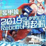 DMM GAMES、『装甲娘』のプロデューサー・ディレクターレター動画を公開 コンセプトアートやプラモデルの最新情報も
