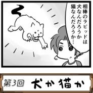 トムクリエイト、『バディランナー』公式サイトで漫画「ばでぃらんな~ず」の最新回「犬か猫か」を公開!