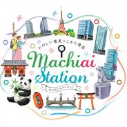 グリー子会社のアウモ、まちの魅力の発信拠点「まちあいステーション」を期間限定で東京メトロ駅(上野駅及び大手町駅)構内に開設