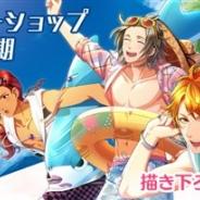 QualiArts、『ボーイフレンド(仮)きらめき☆ノート』が7月1日より実施するオンリーショップで販売するグッズ情報を公開!