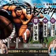 JRA、日本相撲協会とコラボした特設サイト「日本スモウダービー」をオープン 日本一のスモウジョッキーを目指すPC・スマホ向けゲームが楽しめる!