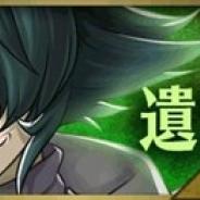 NTTドコモとトライエース、『ヘブン×インフェルノ』で降臨イベント「遺賢のアサエル」を開催 新キャラクターが手に入る期間限定ガチャも実施