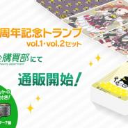 モバイルファクトリー、『駅メモ』6周年記念トランプvol.1・vol.2セットの受注販売を開始!