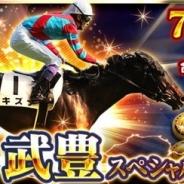 オルトプラスとフジテレビ、『ダービーロード presented by みんなのKEIBA』にてデビュー30周年を迎えた武豊騎手とのコラボイベントを開催