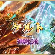 UtoPlanet、『蒼天のスカイガレオン』で新カードパック・神話召喚第5弾「ケルト 神騎伝承」を追加