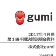 【gumi決算説明会②】1Qは「コスト管理の徹底で大幅黒字転換」(國光社長) 『FFブレイブ』海外版の寄与で海外ネイティブアプリの売上高が増加
