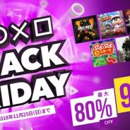【PSVR】PlayStationStoreで「BLACK FRIDAY セール」を開催 『Skyrim VR』や『クーロンズゲートVR suzaku』などが対象に