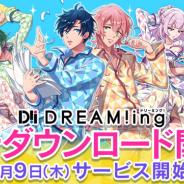 コロプラ、女性向け新作ゲーム『DREAM!ing』のリリース日が明日8月9日に決定! 本日より先行ダウンロードも開始