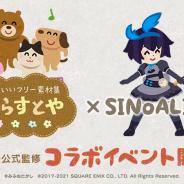 ポケラボとスクエニ、『シノアリス』で「いらすとや」コラボを開始!