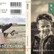 バンク・オブ・イノベーション、BOI出版を設立…同社の企業理念「BOIZM」を絵本化した「BOIZM BOOK」をAmazonで販売