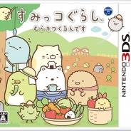日本コロムビア、3DS『すみっコぐらし』シリーズが累計出荷50万本を達成!