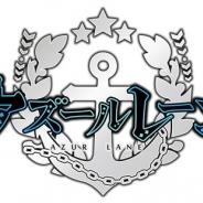 『アズールレーン』公式ラジオ番組が2月3日より文化放送で放送開始 加隈亜衣さんがパーソナリティ