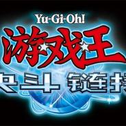 KONAMIとNetEase、『遊戯王 デュエルリンクス』を2021年初旬に中国で配信決定!