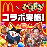 ガンホー、『パズドラ』シリーズが日本マクドナルドと第一弾、第二弾にわけたコラボキャンペーンを4月3日より実施!