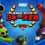 CyberZ、10月12日に開催予定の「RAGE ブロスタ 日本一決定戦 中国・四国予選」を中止と発表 台風19号による安全面への影響を考慮して