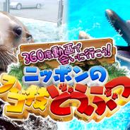360Channel、新チャンネル「ニッポンのスゴ技どうぶつ」を追加 「劇団アニメ座」ではベジータらのコンビニ面接を追加