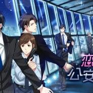 ボルテージ、恋愛ドラマアプリ最新作『恋人は公安刑事』のAndroidアプリ版をリリース