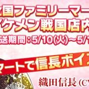 サイバード、『イケメン戦国◆時をかける恋』「織田信長」誕生日記念 全国のファミリーマートで店内放送決定 ゲーム内イベントも実施