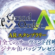 アニメジャパン、「Fate/Grand Order ARスタンプラリー」や「ゴジラ・ストアAnimeJapan出張所」の実施決定
