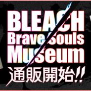 KLab、『BLEACH Brave Souls』期間限定でミュージアムグッズの通信販売を開始 WEGOコラボ商品の発売も