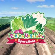 スクエニ、『スクールガールストライカーズ2』でゲーム連動企画《エテルノベジタブル大作戦!》を開始 野菜の生育状況に応じてゲーム内シナリオが変化!?