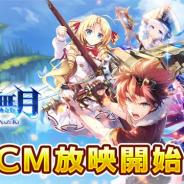 MorningTec Japan、『神無月』のテレビCMを放映開始 TVCM放映を記念して期間限定で新規SSR「ラクシス」を実装 新機能「フィギュア製作」も追加