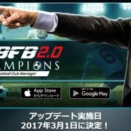 サイバード、『BFBチャンピオンズ~Global Kick Off~』の大型アップデートの実施予定日を3月1日に決定!