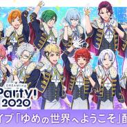 コロプラ、『DREAM!ing』の公式サイトで『DREAM!ing Party! 2020』直前大特集を公開!