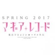 アニプレックス、『マギアレコード 魔法少女まどか☆マギカ外伝』の事前登録受付を8月21日10時に終了