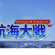 JOYCITY、『大航海大戦:オーシャン&エンパイア』で復帰ユーザー歓迎イベントを追加 「今日の幸運」システムを実装
