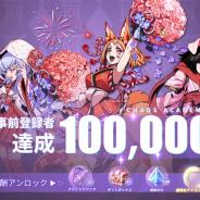 Rayark Infuse、ストラテジーカードゲーム『カオスアカデミー』の国内事前登録者数が10万人突破! ゲームの詳細情報を公開!