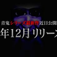 UUUMとGOODROID、「青鬼」シリーズ新プロジェクトを発表 20年12月リリース予定 『青鬼オンライン』と連携も