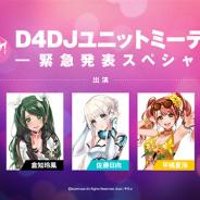 ブシロード、「D4DJユニットミーティング -緊急発表スペシャル!!-」の配信内容を一挙まとめ 謎のカウントダウンサイトからライブ情報まで