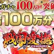 DMM、R18実写戦国カードゲーム『戦国愛撫-CHIGIRI-』の事前登録特典ガチャが100万回転突破 2つの追加施策を実施
