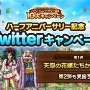 スクエニ、『ドラゴンクエストタクト』Twitterキャンペーン「天空の花嫁たちからの手紙」でジェム4000個のプレゼントを発表!