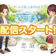 BOI子会社、ゲーム x マッチングアプリ『恋庭』を配信開始! 事前登録御礼CPでマッチング用のカードを50枚プレゼント