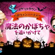 VOYAGE GAMES、『ポケットタウン』で「ハロウィンパーティー」を開催! 限定の洋服がGETできるイベントや新テーマ、新ツキノコ登場