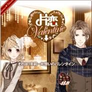 """anipani、『君の秘密にドラマなキスを』で""""片想い""""がテーマのバレンタインイベントを開始 可愛い限定アイテムもプレゼント"""
