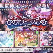 ブシロードとCraft Egg、『ガルパ』で「決戦エボリューションガチャ」を開始! ★4「白金燐子」と「今井リサ 」が登場!