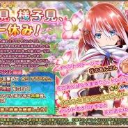 DMM GAMES、『FLOWER KNIGHT GIRL』アップデート実施でお花見イベント「お花見、様子見、一休み!」を開催